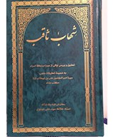 files-products-book-shehabon-saQeb[a4e01697e8b5231446e5ad0befc95eb6].jpg