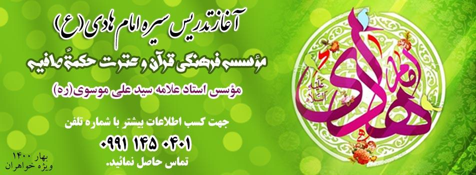 class in ostad mousavi institute