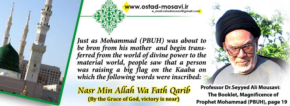 Nasr Min Allah Wa Fath Qarib