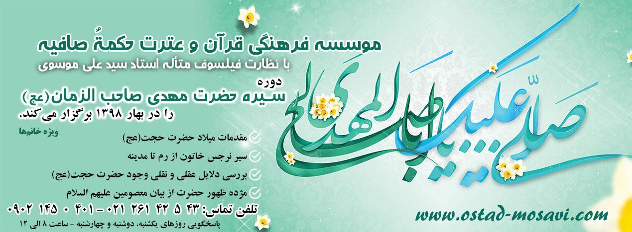 موسسه حکمة صافیه - دوره سیره حضرت حجت(عج)